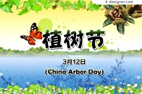 Arbor Day poster psd material