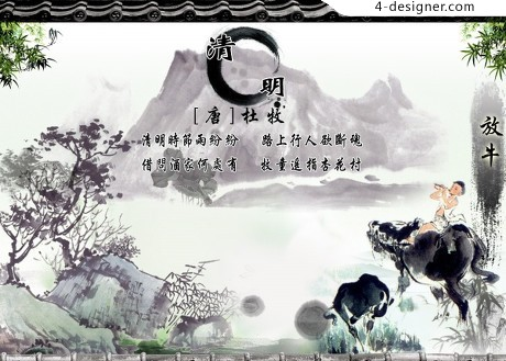Qingming Festival Chinese style poster design psd material