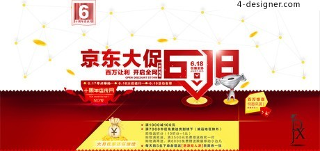 Jingdong big promotion anniversary poster PSD material