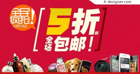 Taobao promotional posters