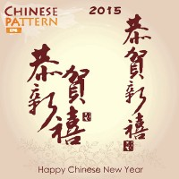 2015 New Year element vector material