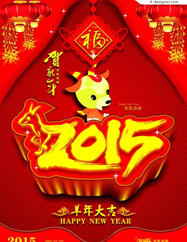 2015 New Year Pictures Free Download