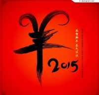 2015 calligraphy material Free Download