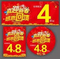 New Year promotional posters