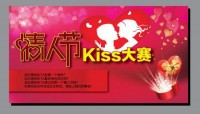 Valentine s Day kiss contest
