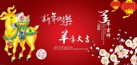 Spring Festival creative material free download