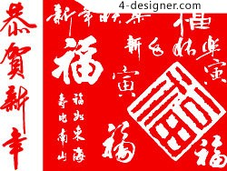 Chinese New Year blessing word