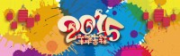 2015 New Year auspicious Year of the Goat colorful inkjet free download