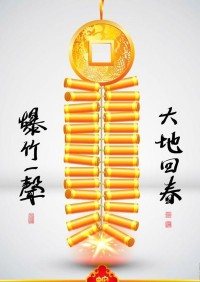 Chinese New Year Firecrackers Poster