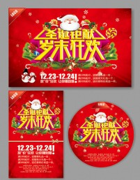 Christmas shopping discount promotional advertising vector material