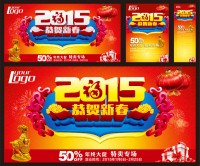 Congratulations Spring 2015 mall promotional posters vector material