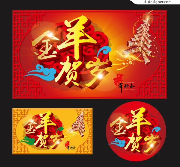Jinyang New Year New Year promotional posters vector material
