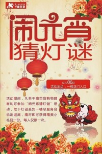 Lantern Festival Pictures Free Download