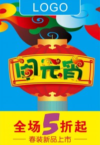 Overall 50 Lantern promotional posters free download