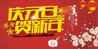 Qingyuan Dan celebrate New Year free download