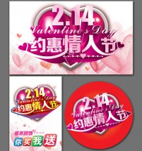 Valentine s Day shopping ads vector material