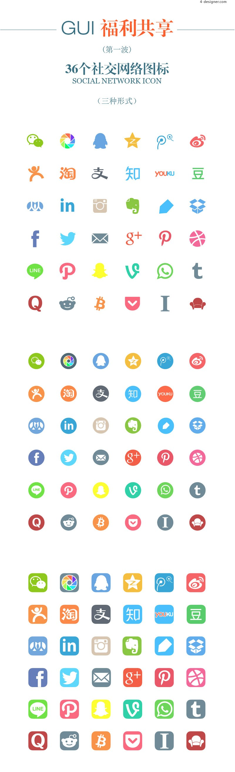 Well known social network icon vector material