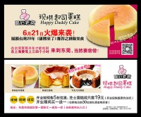 Cheese cake flyer