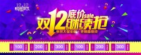 Double 12 year end big promotion