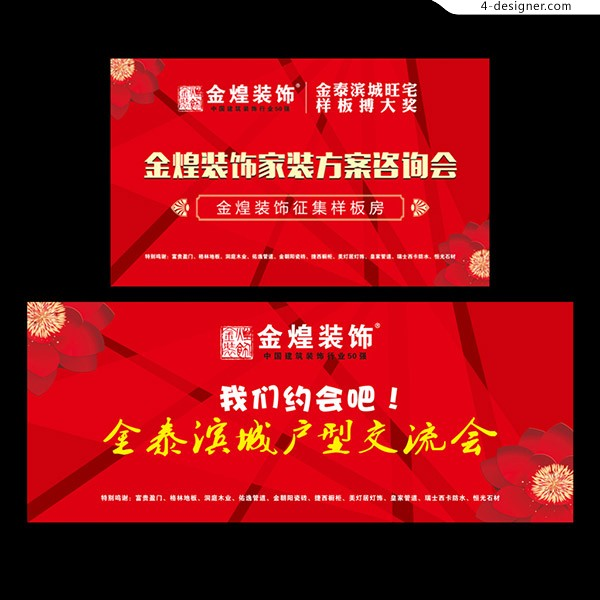 Golden Huang decorated outdoor advertising