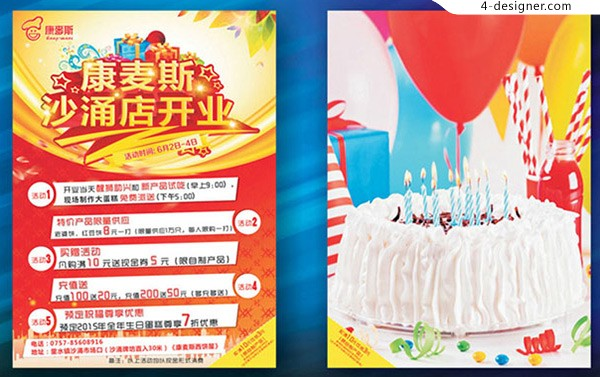 Opening sales promotion list