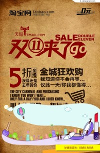 Taobao double 11 promotional posters
