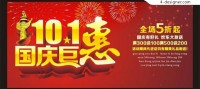 National Day giant Hui posters
