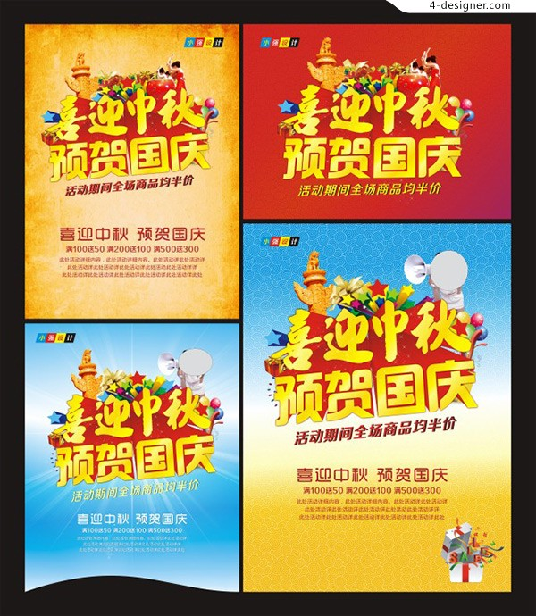 To celebrate the Mid Autumn Festival to celebrate the national day of pre