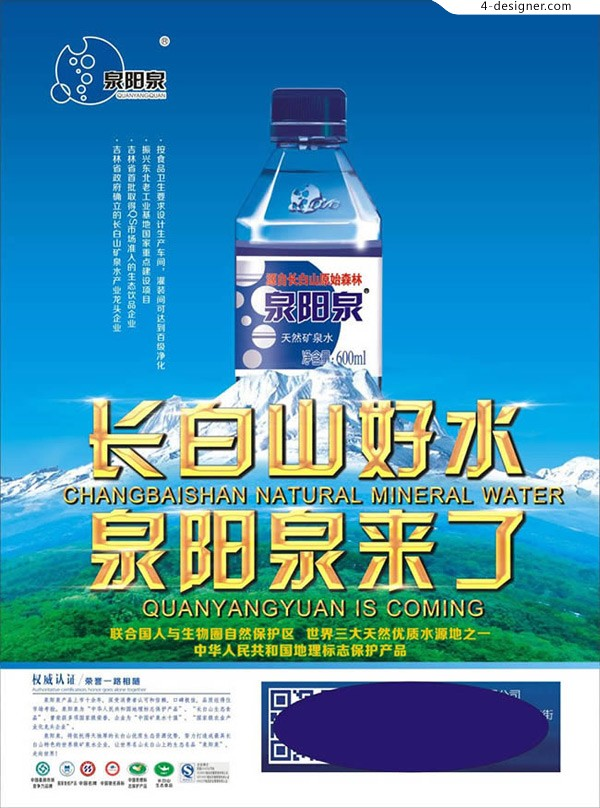 Changbai Mountain mineral water advertisement