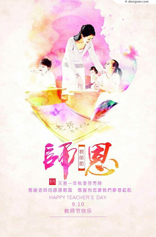 Shi teacher s Day Poster