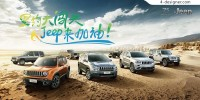 Background board of Jeep exhibition hall