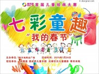 Children s painting competition panels