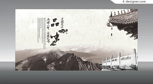 Chinese culture taste Poster