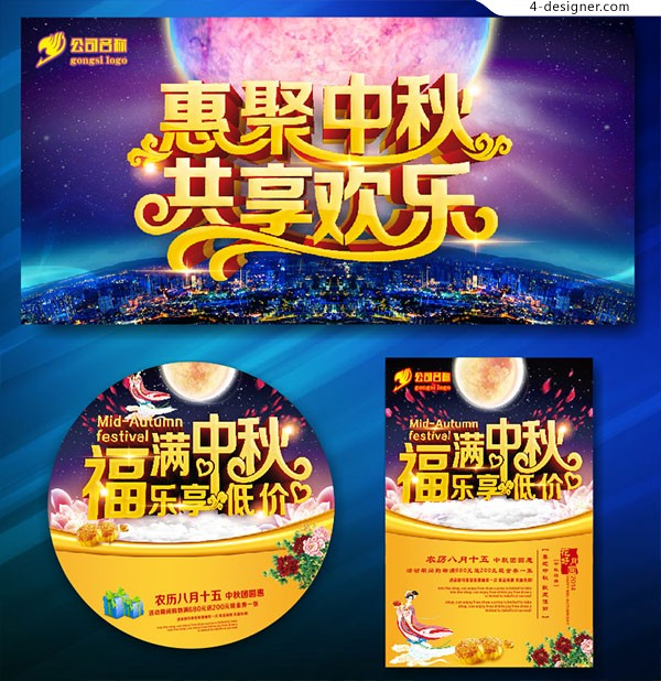 Creative advertising of Hui Yu Mid Autumn Festival