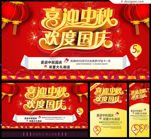 Mid Autumn Festival National Day Promotion