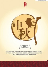 Mid Autumn Festival posters