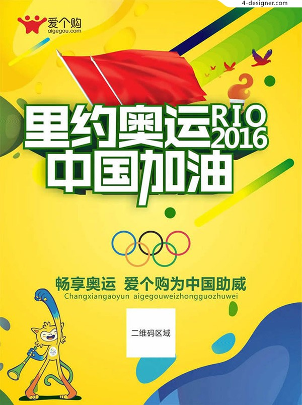Olympic Games China refuels