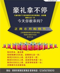 Promotional posters for shopping festivals