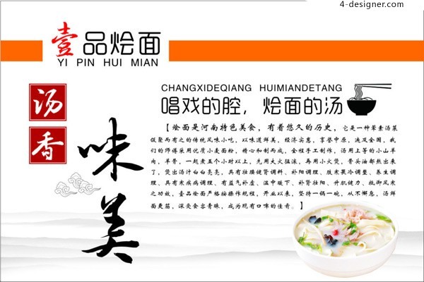 Yipin noodle Poster