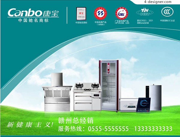 Canbo home appliances Poster