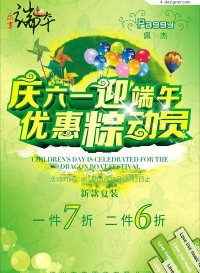 Celebrate the 61 Dragon Boat Festival