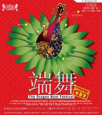 Chinese fan dance Poster