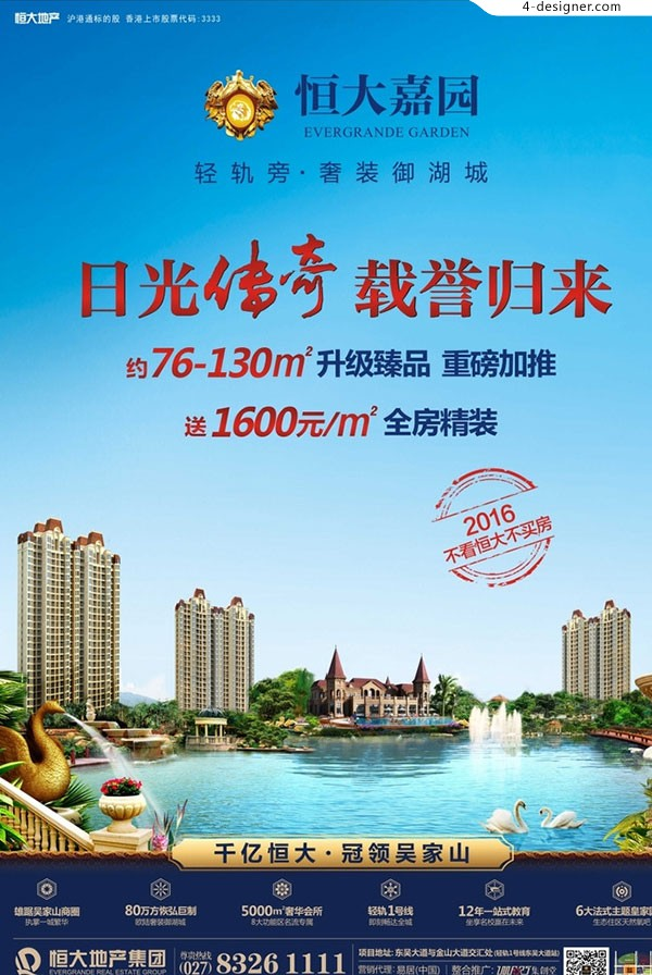 Hengda Jiayuan real estate Poster