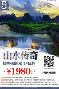 Legend tour of Guilin Scenery
