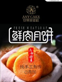 Meat moon cake packaging