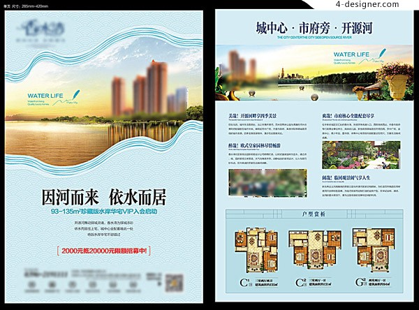 Single page of real estate Waterscape