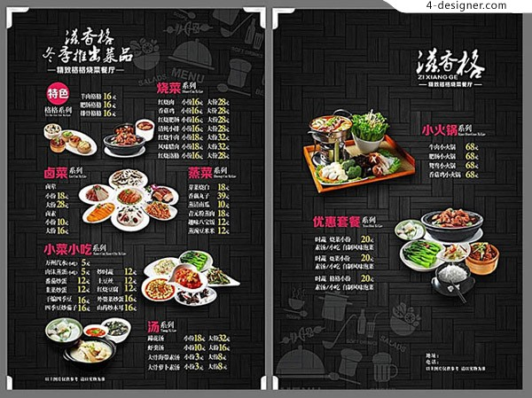 The Chinese Museum of cooking menu
