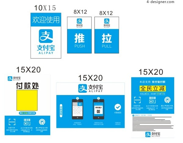Alipay paid material