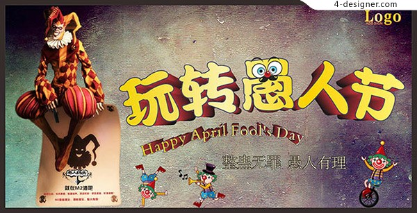 April Fool s Day Poster