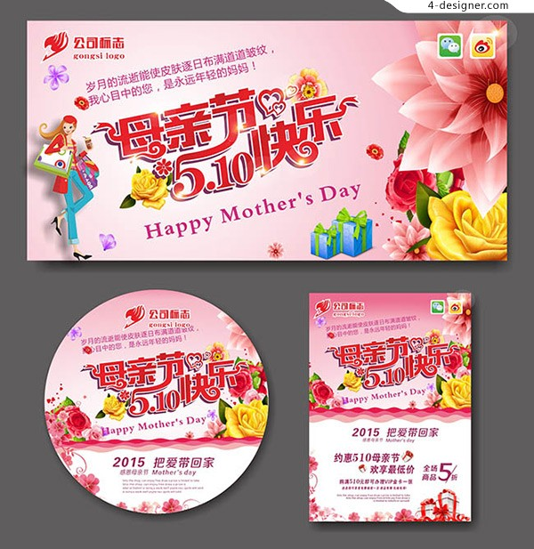 Happy mother s Day Poster